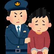 逮捕されました